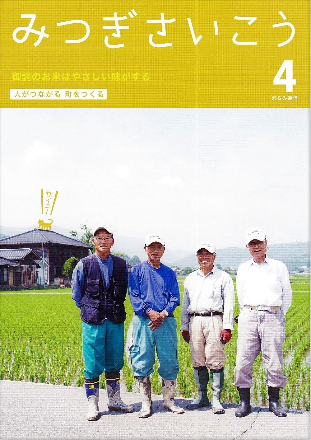 Mitsugisaikou4_001_2