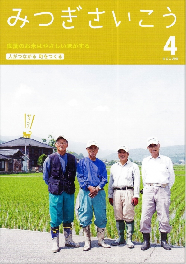 Mitsugisaikou4_001